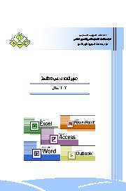 شرح برنامج اكسل MS Excel XP